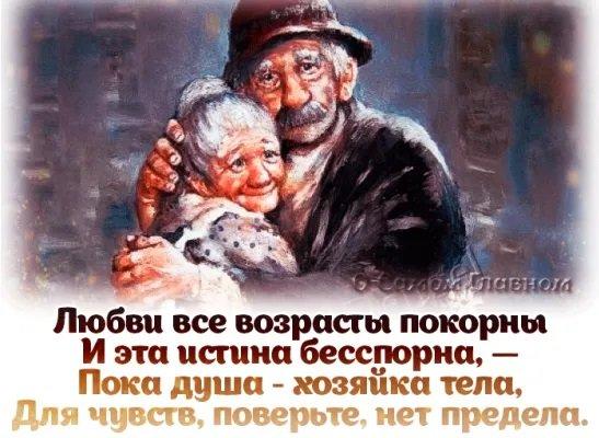 любви все возрасты покорны стихи в картинках двоичном отображении часы